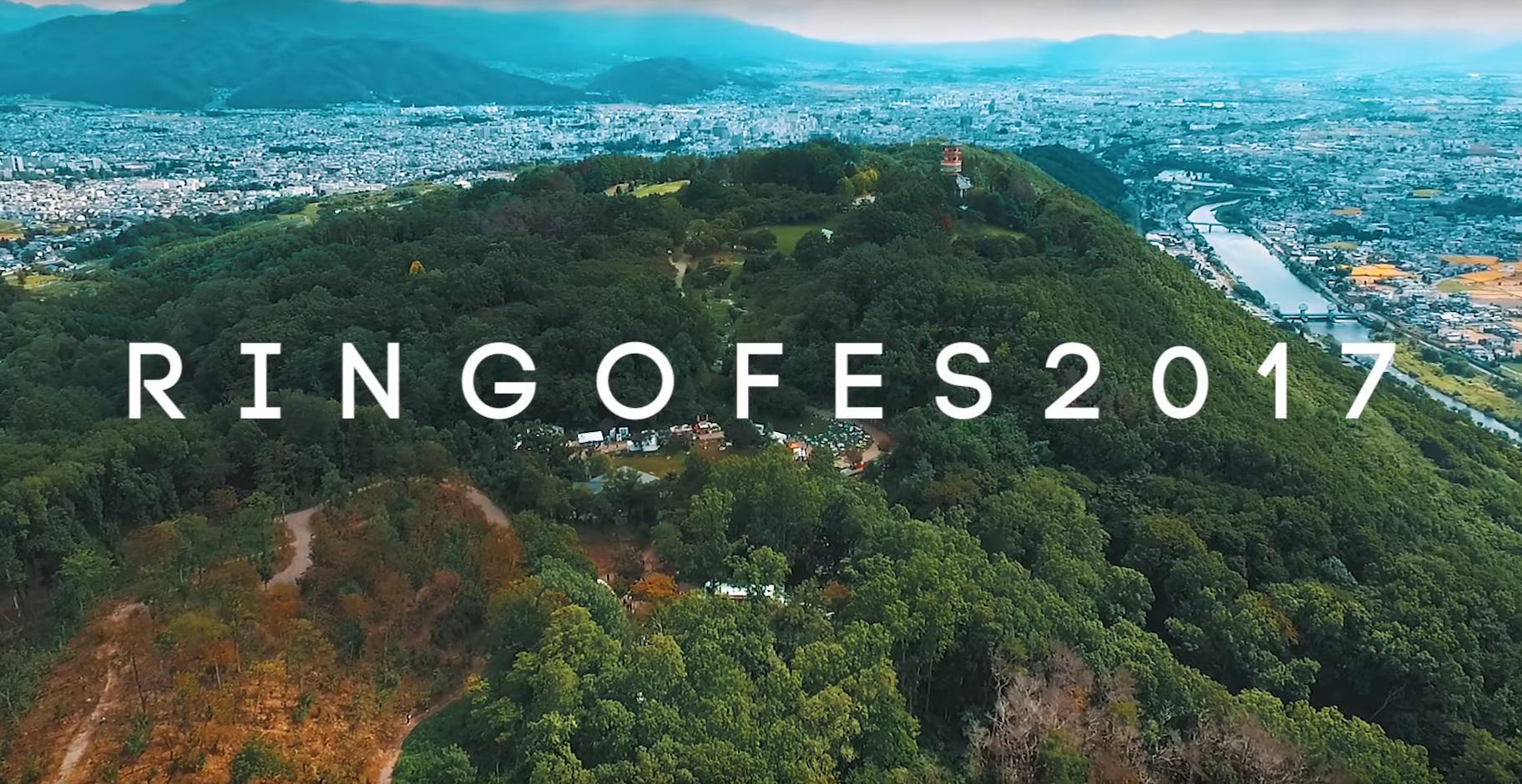 ringo_2017